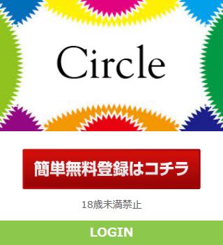 circleの登録前トップ画像
