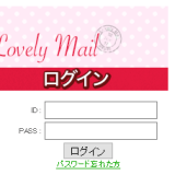 Lovery Mailのトップ画面