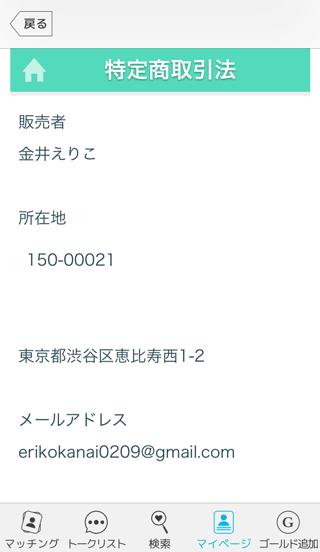 ラブトークの運営者情報