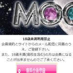 MOONのスマホトップ画像
