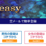easyのスマホトップ画像
