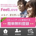 FeelLoveのPCトップ画像