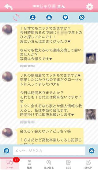 MALINEの受信メッセージ9