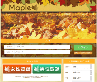 MapleのPCトップ画像
