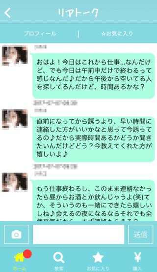 リアトークの受信メッセ2
