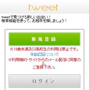 tweetのスマホトップ画像