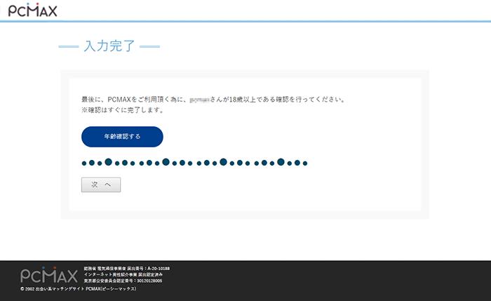PCMAX男性登録完了