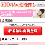 500万人の恋愛探しのスマホトップ画像