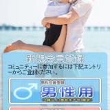 Happyのスマホ登録前トップ画像