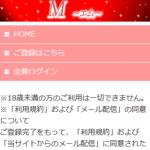 Mの登録前スマホトップ画像