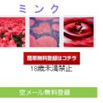 ミンクのトップ画像