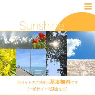Sunshineのスマホ登録前トップ画像