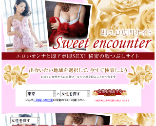 sweet encounterのPCトップ画像
