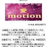 愛motionのスマホ登録前トップ画像