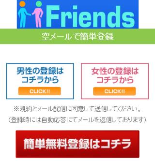 Friendsの登録前トップ画像