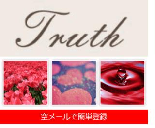 TRUTHのスマホ登録前トップ画像