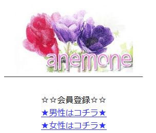 Anemoneの登録前トップ画像