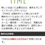 TIMEの登録前トップ画像1