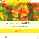 CANDY×CANDYのスマホ登録前トップ画像