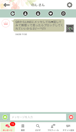 KOKUREの登録1日目の受信めっせーじ詳細2