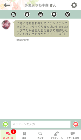 KOKUREの登録1日目の受信めっせーじ詳細9