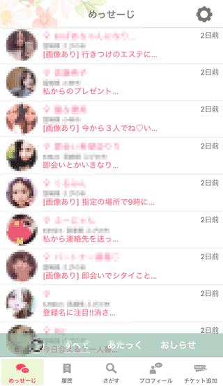 KOKURE登録6日後の受信めっせーじ履歴8
