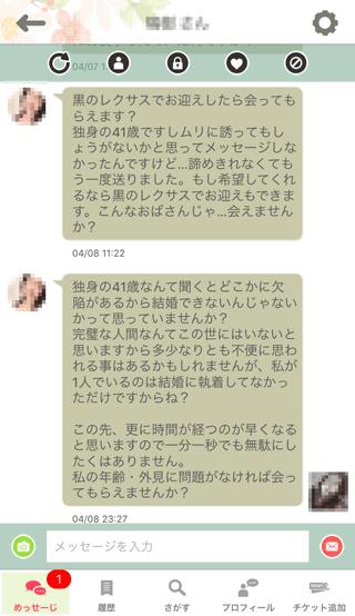 KOKUREの登録6日目の受信めっせーじ詳細6
