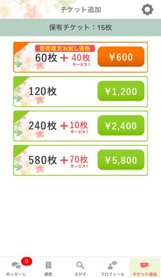 KOKUREのチケット購入画面