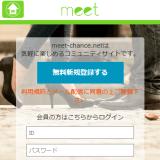meetのスマホ登録前トップ画像
