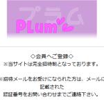 PLUMの登録前トップ画像