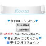 Roomの登録前トップ画像