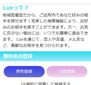 出会い系【Lux(閉鎖)】の口コミ評判と悪質か調査