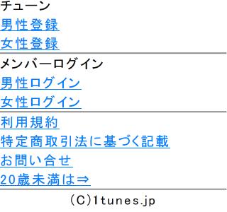 出会い系【チューン】(1tunes.jp)の口コミ評判と悪質か調査
