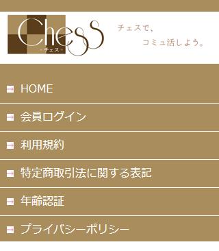 CHESSの登録前トップ画像