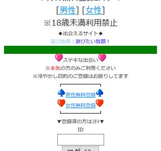 出会い系【ミー】(mee1.jp)の口コミ評判と悪質か調査