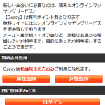 Guccyの登録前トップ画像
