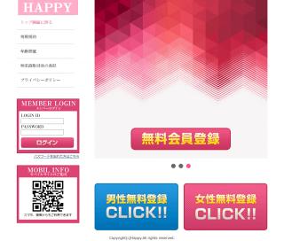 HappyのPC登録前トップ画像