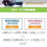 musicのスマホ登録前トップ画像