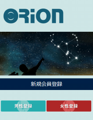 ORIONのスマホ登録前トップ画像