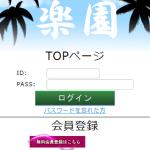 楽園のスマホ登録前トップ画像