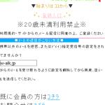 w-alkの登録前トップ画像