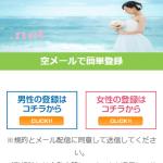 .netのスマホ登録前トップ画像