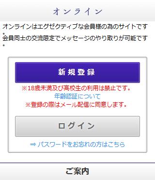 オンラインのスマホ登録前トップページ