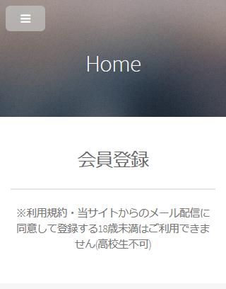 HOMEのスマホ登録前トップページ