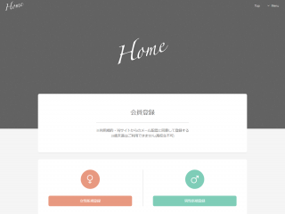 HOMEのPC登録前トップページ