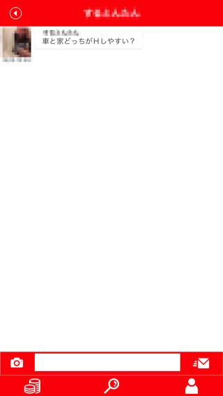 ソクデキの受信メッセージ1