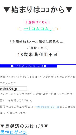コムコムの登録前トップ画像