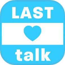 LAST talk(ラストトーク)のアイコン