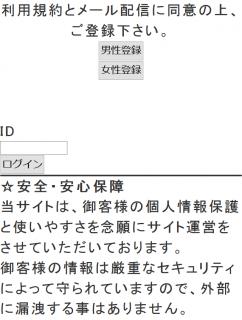 pc.mintia-life.jpの登録前トップページ