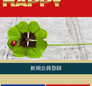 出会い系【HAPPY(comprehension-fouroverthree.com・閉鎖)】の口コミ評判と悪質か調査